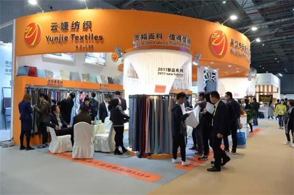 【总结】2017中国国际家用纺织品及辅料(春夏)博览会